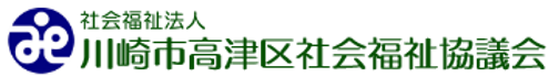 川崎市高津区社会福祉協議会