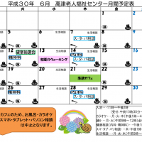 h30−06fukusi-calendarのサムネイル