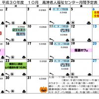H30年10月月間予定表のサムネイル