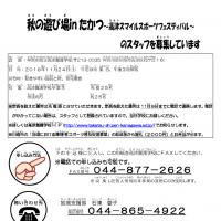 H30aki-asobi-staffのサムネイル