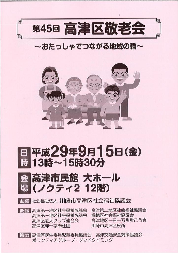 h29-keiroukai45 pamphletのサムネイル