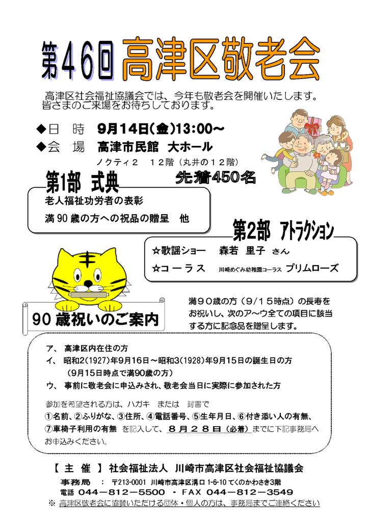 h30-keiroukai46bosyuのサムネイル