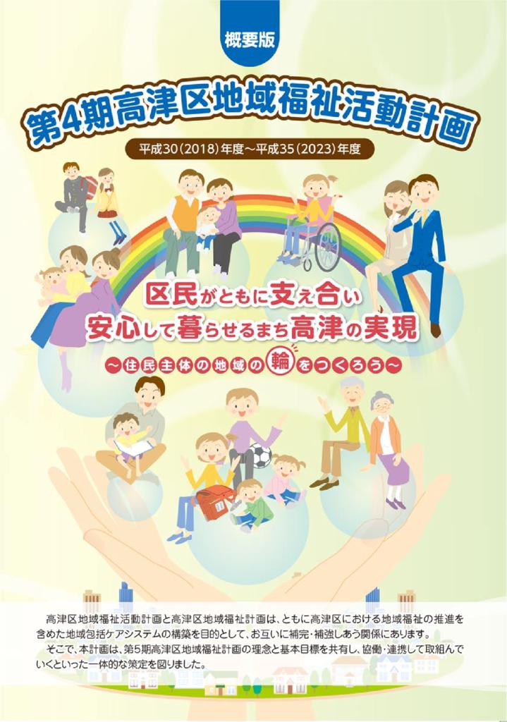 4takatsu_gaiyouのサムネイル