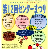reiwagannen-matsuriのサムネイル
