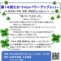14th_takatsu-kokoro-no-powerupのサムネイル