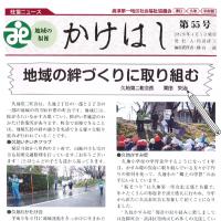 daiichi-kakehashi55.pdfのサムネイル
