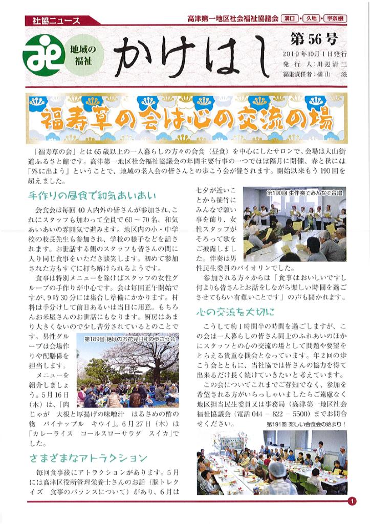 daiichi-kakehashi56.pdfのサムネイル
