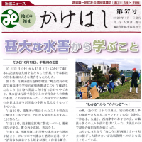 daiichi-kakehashi57.pdfのサムネイル