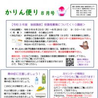 かりん便8月号新のサムネイル