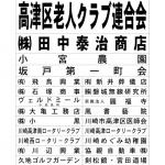 R3敬老会パンフHP用(協賛者)のサムネイル